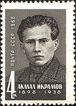 150px-The_Soviet_Union_1968_CPA_3668_stamp_(One_of_Organizers_of_the_Communist_Party_of_Uzbekistan_Akmal_Ikramov_(1898–1938))